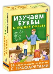 Карточки Изучаем буквы и учимся писать 34 развивающие карточки с трафаретами Пособие Гагарина М 0+