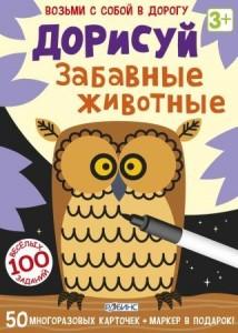 Карточки Дорисуй забавные животные 100 веселых заданий Гагарина Марина 0+