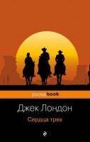 Сердца трех Книга Лондон Джек 16+