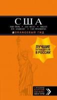Орнажевый гид США Нью Йорк Лас Вегас Чикаго Лос Анжелес и Сан Франциско Книга Арье Лев 16+