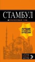 Стамбул Оранжевый гид Книга Тимофеев Игорь 16+