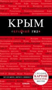 Крым путеводитель Книга Кульков Дмитрий 16+