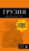 Грузия путеводитель карта Булгакова Г 16+