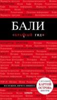 Бали путеводитель карта Книга Тимофеева Н 16+