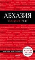 Абхазия Путеводитель Булгакова Г 16+
