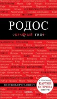 Родос Путеводитель + карта Киберева Анна 16+