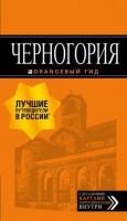 Черногория Путеводитель Ячимович Елена 16+