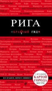 Рига красный Гид Путеводитель Чередниченко 6+