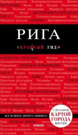 Рига путеводитель + карта Книга Кальницкая Т 12+