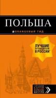 Польша Путеводитель + карта Кирпа Светлана 16+