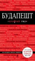 Будапешт Красный гид Книга Булгакова Галина 16+