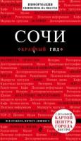 Сочи Красный гид Путеводитель Синцов 12+