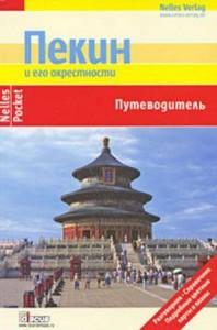 Пекин и его окрестности Путеводитель