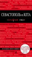 Севастополь и Ялта Красный гид Путеводитель Коробкина