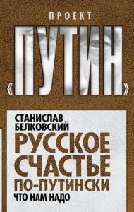 Русское счастье по-путински Что нам надо Книга Белковский
