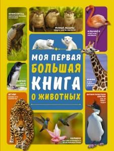 Моя первая большая книга о животных Книга Вайткене Любовь 6+