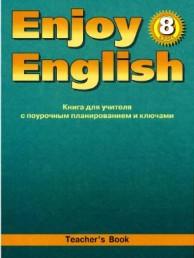 Английский язык 8 Класс Книга для учителя с п/п Биболетова