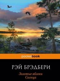 Золотые яблоки Солнца Книга Брэдбери Рэй 16+