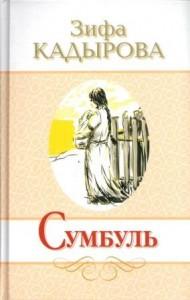 Сумбуль Книга Кадырова