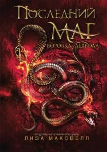 Воровка дьявола Последний маг 2 Книга Максвелл Лиза 16+