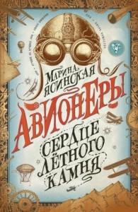 Авионеры Сердце летного камня Книга Ясинская Марина 12+