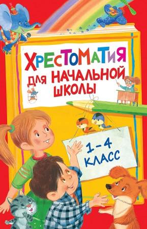 Хрестоматия для начальной школы Книга Лемени-Македон ПП 6+