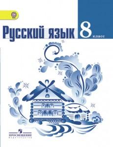 Русский язык 8 класс Учебник Тростенцова ЛА Ладыженская ТА Дейкина АД