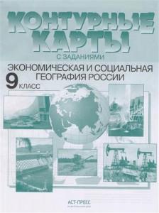 Контурные карты с заданиями Экономическая и социальная география Росссии 9 класс Контурные карты Алексеев АИ