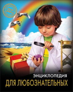 Энциклопедия для любознательных Хочу знать Энциклопедия Балуева Оксана 6+