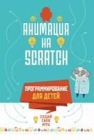 Программирование для детей Анимация на Scratch Книга Алудден Йохан 6+