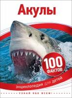 Акулы 100 фактов Энциклопедия для детей Энциклопедия Паркер Стив 6+