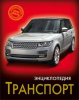 Транспорт Хочу знать Энциклопедия Гетцель Виктория 6+