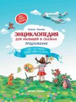 Энциклопедия для малышей в сказках Продолжение все что ребенок должен узнать до школы Ульева Елена 0+