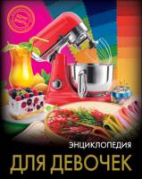 Энциклопедия для девочек Энциклопедия Куруськина Мария 6+