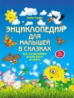 Энциклопедия для малышей в сказках Книга Ульева Елена 0+