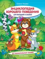 Энциклопедия хорошего поведения для малышей в сказках Книга Ульева Елена 0+