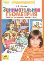Занимательная геометрия для детей 5-6 лет Рабочая тетрадь Шевелев КВ 0+