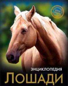 Лошади Хочу знать Энциклопедия Калугина Леся 6+