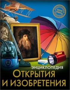 Открытия и изобретения Хочу знать Энциклопедия Куруськина Мария 6+