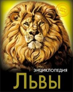 Львы Хочу знать Энциклопедия Щербак 6+