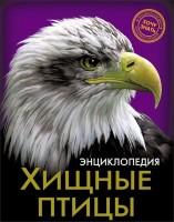 Хищные птицы Хочу знать Энциклопедия Соколова Ярослава 6+
