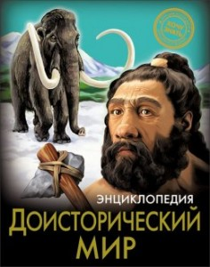 Доисторический мир Хочу знать Энциклопедия Розумчук Андрей 6+