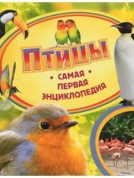 Птицы Самая первая энциклопедия Энциклопедия Травина