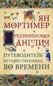 Средневековая Англия Путеводитель путешественника во времени Книга Мортимер Ян 6+