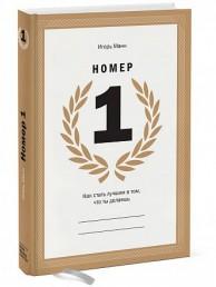 Номер 1 Как стать лучшим в том что ты делаешь Книга Манн Игорь