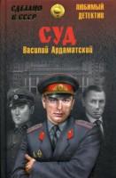 Суд Книга Ардаматский Василий 12+