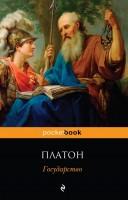Государство Книга Платон 16+