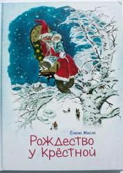 Рождество у крестной Правдивые истории и немножко волшебства Книга Масло