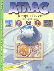 История России 16-18 веков 7 Класс Атлас с контурными картами и контрольными заданиями Колпаков