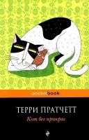 Кот без прикрас Книга Пратчетт Терри 16+